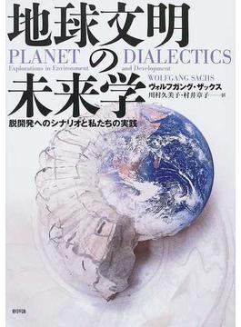 地球文明の未来学 脱開発へのシナリオと私たちの実践