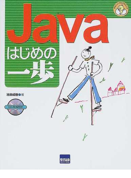 Javaはじめの一歩