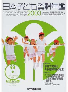 日本子ども資料年鑑 2003