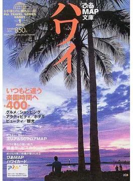 ぴあMAP文庫ハワイ 2003(ぴあMOOK)