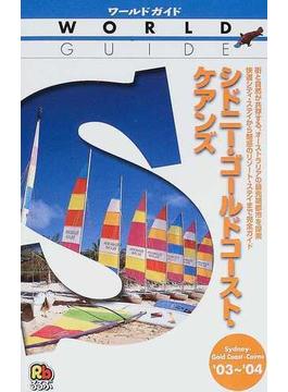 シドニー・ゴールドコースト・ケアンズ '03〜'04