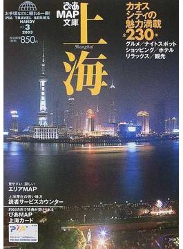 ぴあMAP文庫上海 2003(ぴあMOOK)