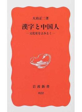 漢字と中国人 文化史をよみとく(岩波新書 新赤版)