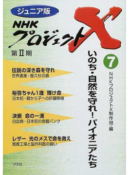 NHKプロジェクトX ジュニア版 第2期7 いのち・自然を守れ!パイオニアたち