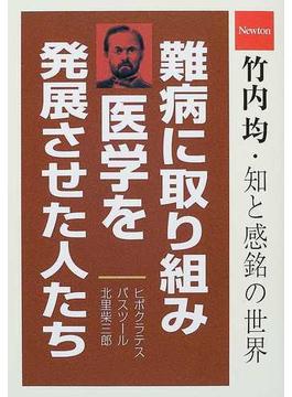 難病に取り組み医学を発展させた人たち ヒポクラテス、パスツール、北里柴三郎