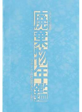 廃棄物年鑑 リサイクル社会のみちしるべ 2003年版