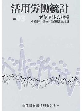 活用労働統計 生産性・賃金・物価関連統計 労使交渉の指標 2003年版
