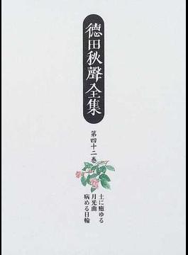 徳田秋聲全集 第42巻