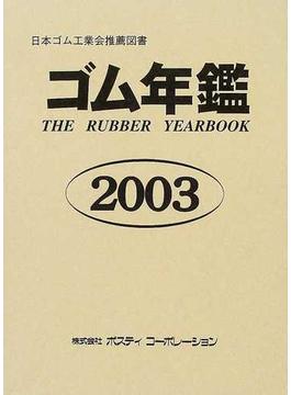 ゴム年鑑 2003年版