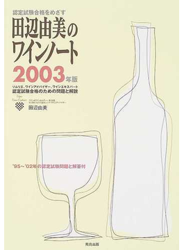 認定試験合格をめざす田辺由美のワインノート ソムリエ、ワインアドバイザー、ワインエキスパート認定試験合格のための問題と解説 2003年版