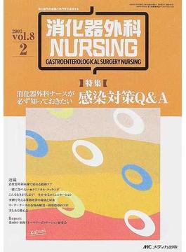 消化器外科ナーシング 第8巻2号 〈特集〉感染対策Q&A