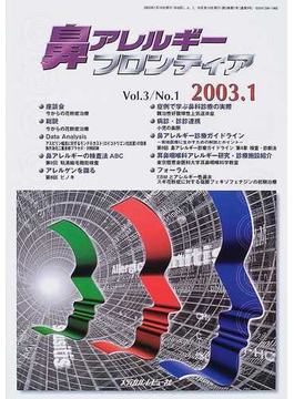 鼻アレルギーフロンティア Vol.3No.1(2003.1)