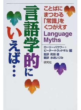 言語学的にいえば… ことばにまつわる「常識」をくつがえす