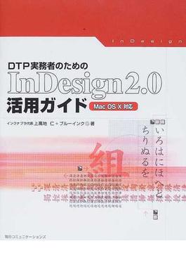 DTP実務者のためのInDesign 2.0活用ガイド