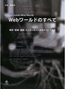 Webワールドのすべて 制作・管理・運営・インターネット決済サービスまで