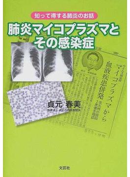 肺炎マイコプラズマとその感染症 知って得する肺炎のお話
