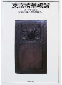 東京精華硯譜 第120巻記念号 特集:中国名硯の鑑賞 14