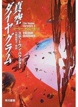 真空ダイヤグラム(ハヤカワ文庫 SF)