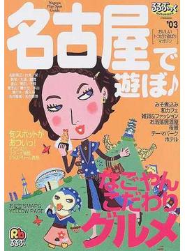 名古屋で遊ぼ '03(JTBのMOOK)