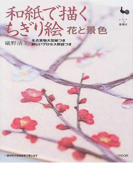 和紙で描くちぎり絵 花と景色