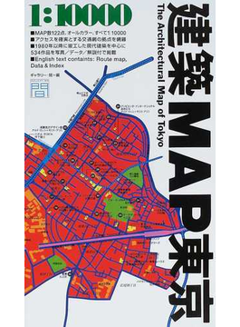 建築MAP東京 改訂版