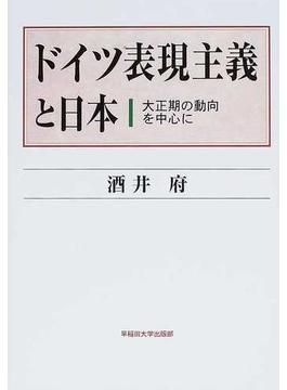ドイツ表現主義と日本 大正期の動向を中心に