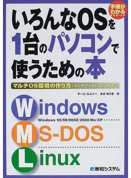 いろんなOSを1台のパソコンで使うための本 Windows MS−DOS Linux マルチOS環境の作り方(マルチブートシステム入門)