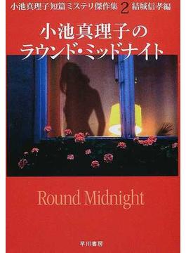 小池真理子のラウンド・ミッドナイト(ハヤカワ文庫 JA)