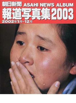 朝日新聞報道写真集 2003