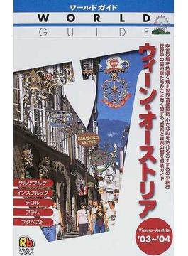 ウィーン・オーストリア '03〜'04