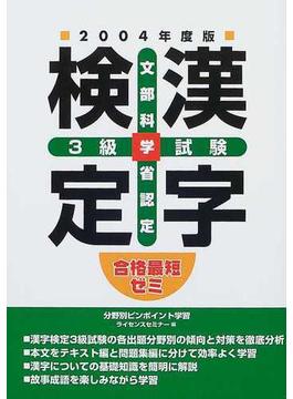 漢字検定3級試験 文部科学省認定 2004年度版