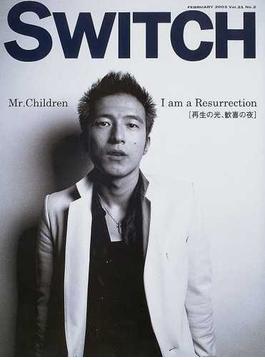 Switch Vol.21No.2 特集・Mr.Children〈I am a resurrection〉