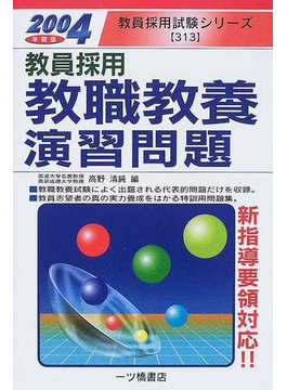 教員採用教職教養演習問題 2004年度版