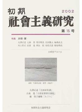初期社会主義研究 第15号 特集大杉栄