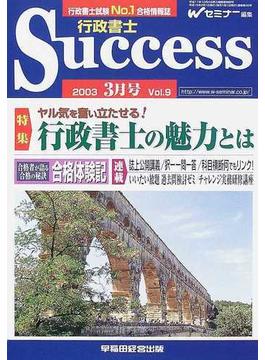 行政書士Success 行政書士試験No.1合格情報誌 Vol.9(2003年3月号) 特集行政書士の魅力とは/合格体験記
