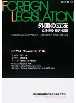 外国の立法 立法情報・翻訳・解説 No.214