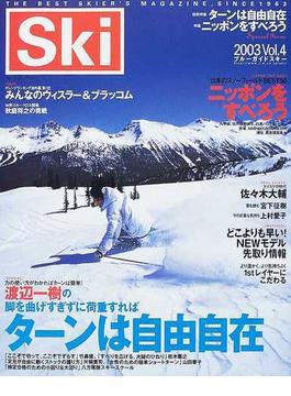 ブルーガイドスキー Ski 2003Vol.4 技術特集ターンは自由自在 特集日本をすべろう
