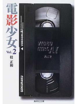 電影少女 Video girl Ai 2(集英社文庫コミック版)