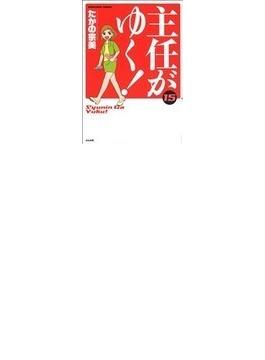 主任がゆく!(Bunkasha comics) 24巻セット(ぶんか社コミックス)