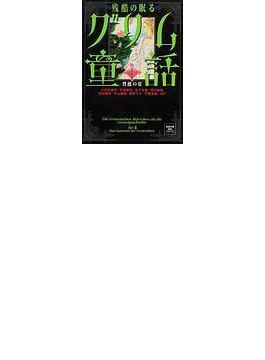 残酷の眠るグリム童話(双葉文庫) 4巻セット(双葉文庫)