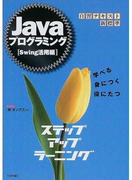 Javaプログラミングステップアップラーニング 学べる身につく役にたつ Swing活用編