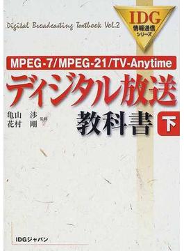 ディジタル放送教科書 下 MPEG−7/MPEG−21/TV−Anytime