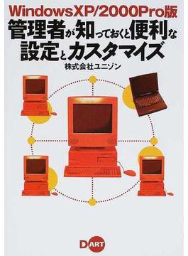 管理者が知っておくと便利な設定とカスタマイズ WindowsXP/2000Pro版