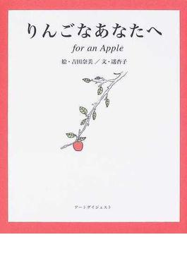 りんごなあなたへ
