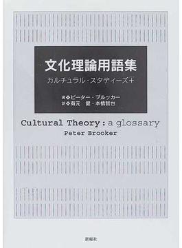 文化理論用語集 カルチュラル・スタディーズ+