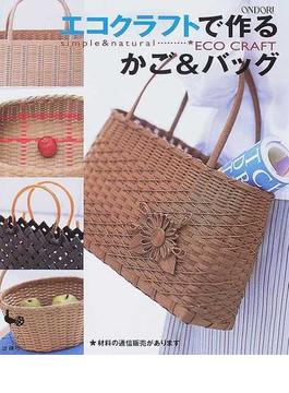 エコクラフトで作るかご&バッグ simple & natural