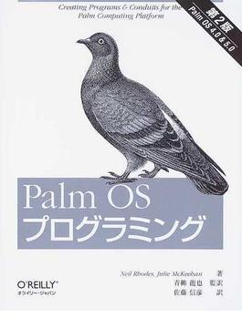 Palm OSプログラミング 第2版