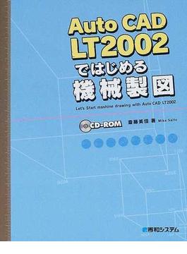 AutoCAD LT 2002ではじめる機械製図