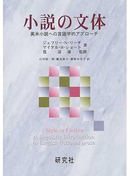 小説の文体 英米小説への言語学的アプローチ