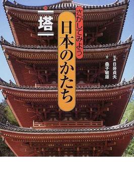 さがしてみよう日本のかたち 4 塔
